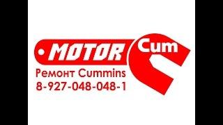 Cummins 6ISBe Двигатель Камминс, Камминз. Разборка(СТО MotorCum, город набережные Челны. Ремонт двигателей Cummins 8 927-048-048-1., 2014-06-10T06:50:48.000Z)