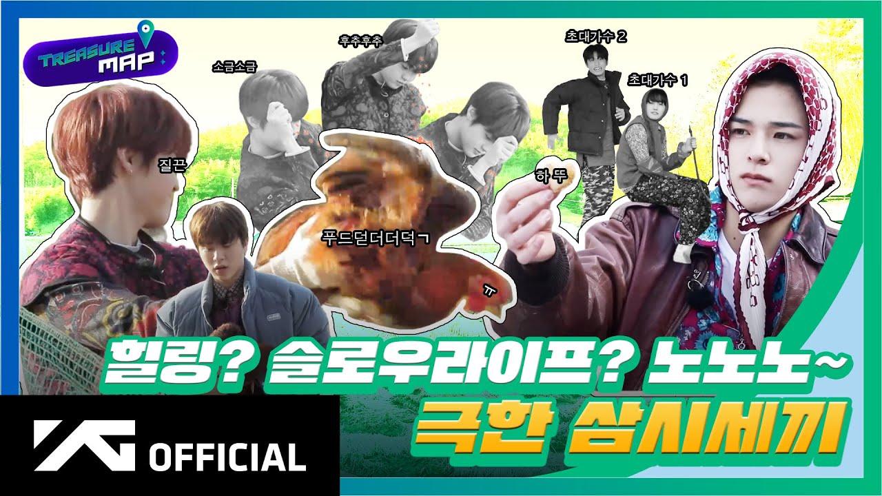 [TREASURE MAP] EP.43 🍽 힐링? 슬로우라이프? 노노노~ 🍽 극한 삼시세끼
