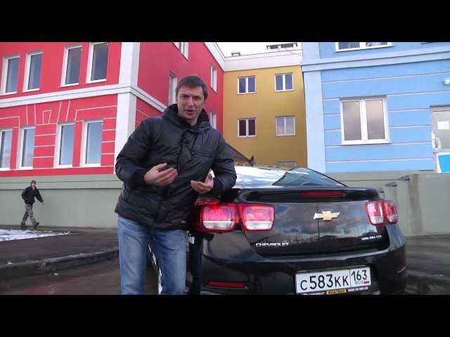тест Chevrolet Malibu   www.skorost-tv.ru