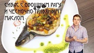 Сибас с овощным рагу / Sea bass with vegetable ragout