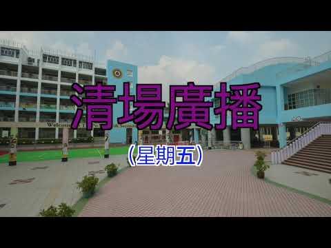 清場廣播 星期五 Big Voice V2
