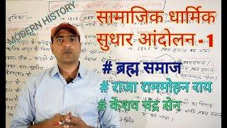 सामाजिक धार्मिक सुधार आंदोलन 1.. ब्रह्म समाज,राजा राममोहन राय,केश्वचंद्र सेन