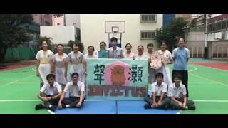 Publication Date: 2018-09-08 | Video Title: 聲灝Invictus