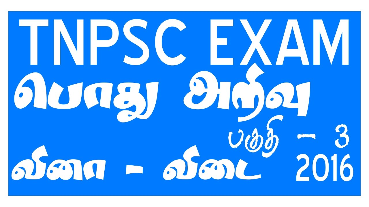 General knowledge in tamil | Current affairs For TNPSC group 4 General  knowledge | Q & A part 03