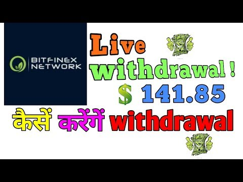 How To Take Withdrawal From BITFINIEX || Live $141.85 Withdrawal From Bitfinex India