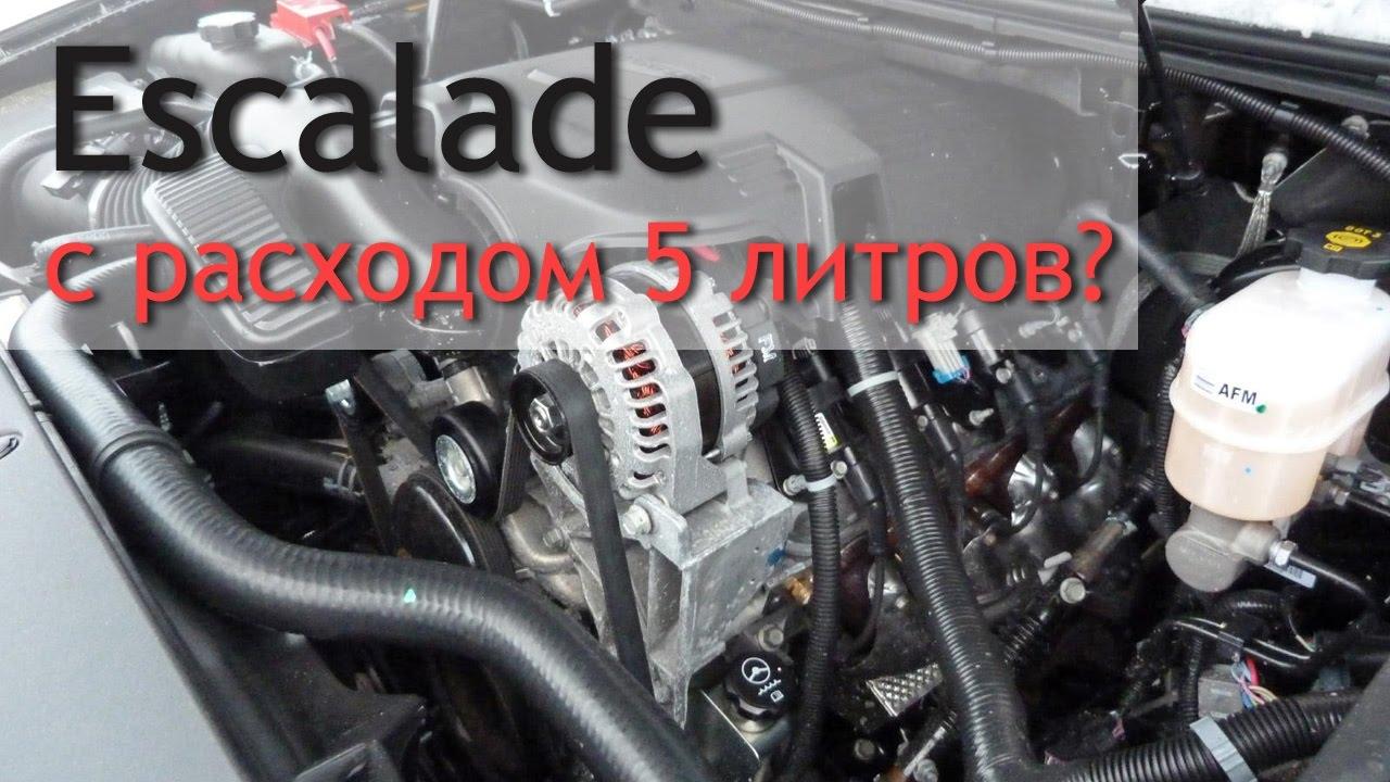 Escalade DoD V4-V8