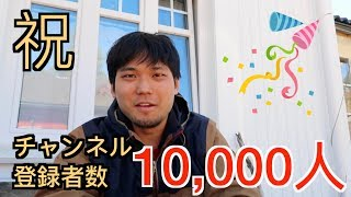 【祝】チャンネル登録者1万人!自己紹介と今後の方向性について