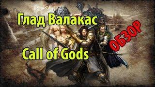 Глад Валакас - Обзор Call of Gods
