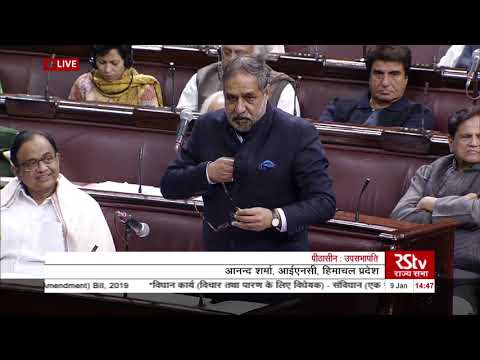 Sh. Anand Sharma's Speech | The Constitution (124th Amendment) Bill, 2019
