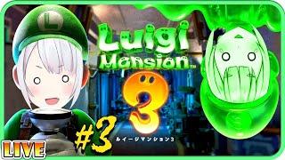 #3【ルイージマンション3】2人で協力プレイ!アクションアドベンチャー[Luigi''s Mansion 3]【Vtuber】