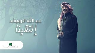 Abdullah Al Ruwaished ... Eltaqina - 2021 | عبدالله الرويشد ... إلتقينا