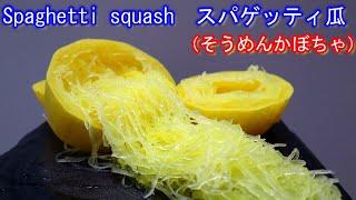 夏野菜 Spaghetti squash スパゲッティ瓜 金糸瓜の下処理方法