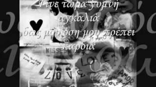 an isoun agapi elena paparizou with lyrics