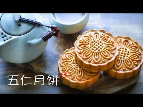 椒盐五仁月饼 Fivenut Mooncakes