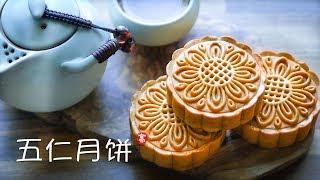 椒盐五仁月饼 Five-nut Mooncakes