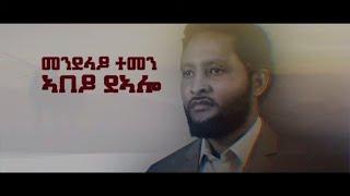 Haftom G / Michael (하킴 하미 무) Haftom G / Michael (하킴 하미 무)-New Tigrigna Music 2021 (Official Video)