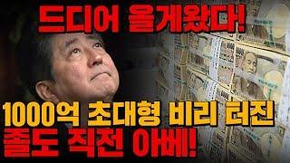 [경제] 드디어 올게왔다! 졸도직전 아베의 1000억 초대형 비리 폭탄!