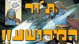 !!!ת'ור מרושע | !!!3  marvel what if