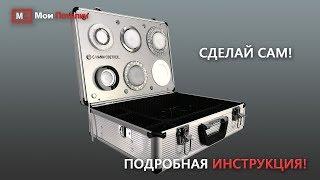 ЧУДОКЕЙС и ВСТАВЩИК Супер инструменты для Натяжных потолков