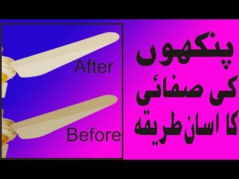 how to clean ceiling fan blades how to clean pankhon ki kalakh saaf krny ka asan tareeqa urdu hindi