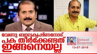 മതസ്പര്ദ്ധ നിയമം ദുരുപയോഗിക്കുമ്പോള് I About venu balakrishnan case I Instant Response