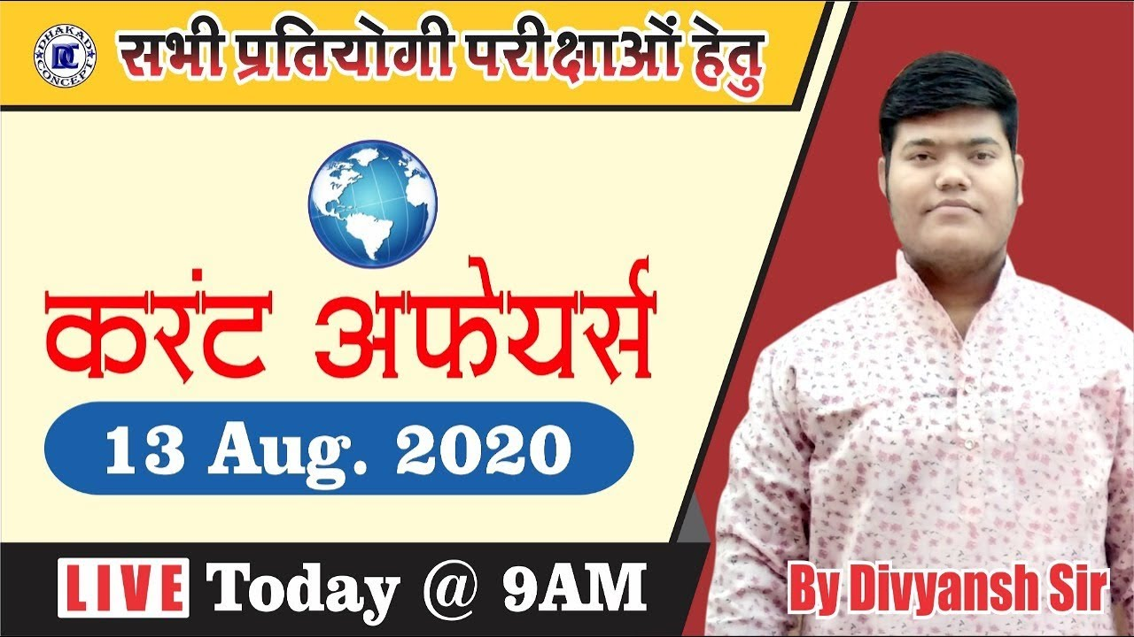13th August Current Affairs | August Current Affairs 2020 | Daily Current Affairs 2020 For Bank, SSC