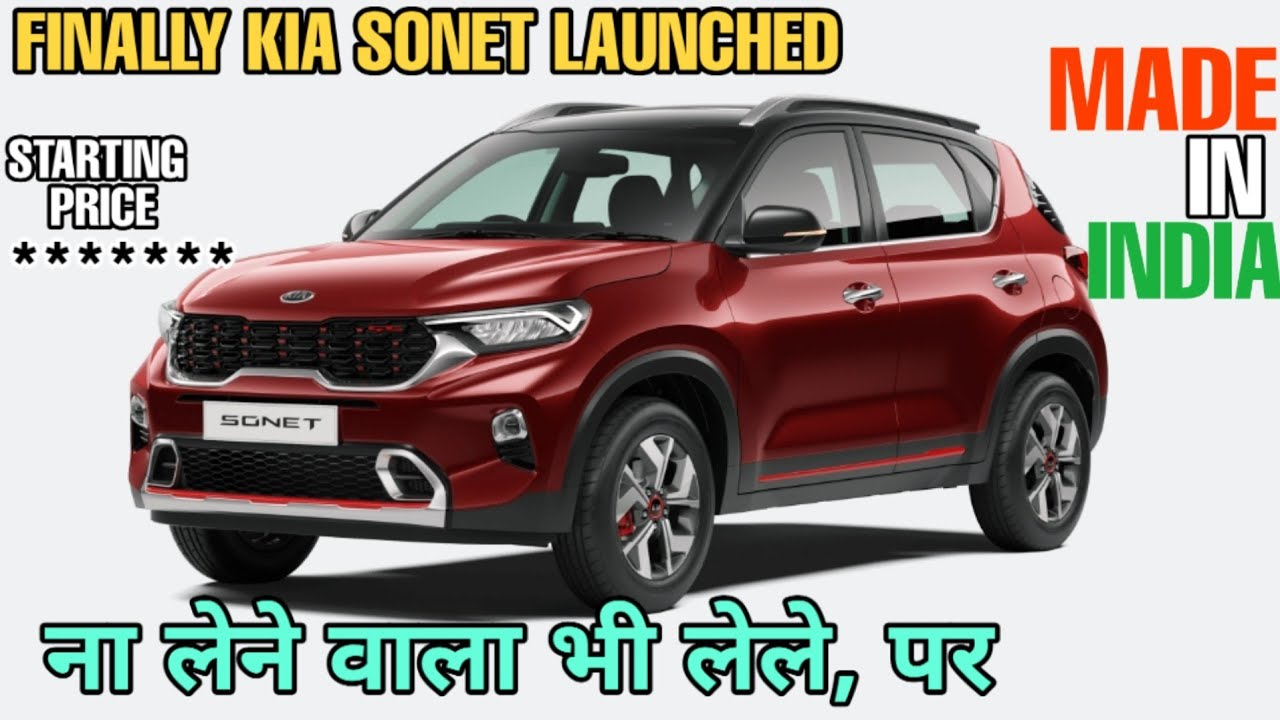 FINALLY 2020 KIA SONET LAUNCHED IN INDIA | INTERIOR , EXTERIOR, PRICE, FEATURES, SPECS, REVIEW 🔥🔥