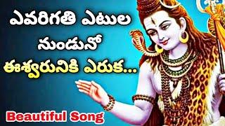 #Evarigathi Etula Unnado Song | ఎవరిగతి ఎటుల నుండునో | Lord Shiva Beautiful Song | God Songs Telugu