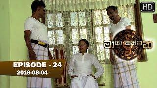 Maya Sakmana | Episode 24 | 2018-08-04 Thumbnail