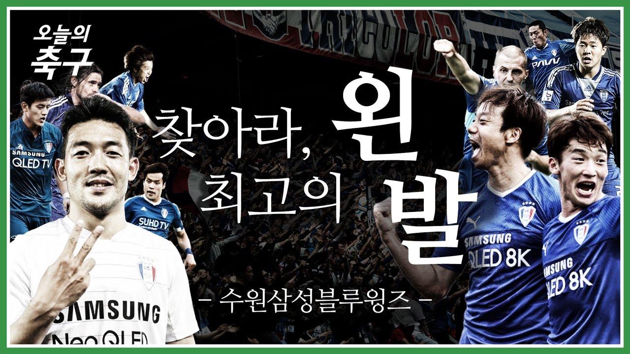 찾아라, 최고의 왼발! 프리킥부터 대포알 슛까지 수원 역대 왼발 골모음   Suwon Samsung #오늘의K리그
