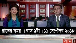 রাতের সময় | রাত ৯টা | ১১ সেপ্টেম্বর ২০১৮ | Somoy tv  bulletin 9pm | Latest Bangladesh News HD