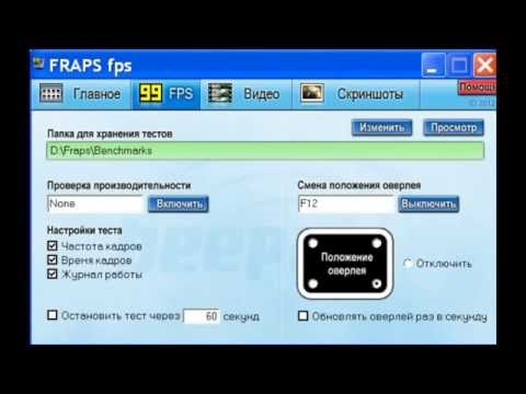 видео: Обзор fraps 3.5.9 или как снимать видео