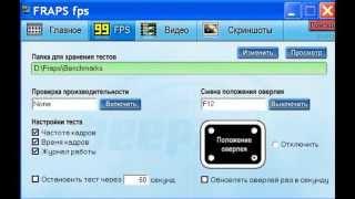 Обзор Fraps 3.5.9 или как снимать видео(Туториал как снять видео с компа), 2013-09-29T13:47:45.000Z)