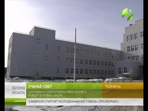 Школьники микрорайона Ямальский-2 пойдут в новую школу