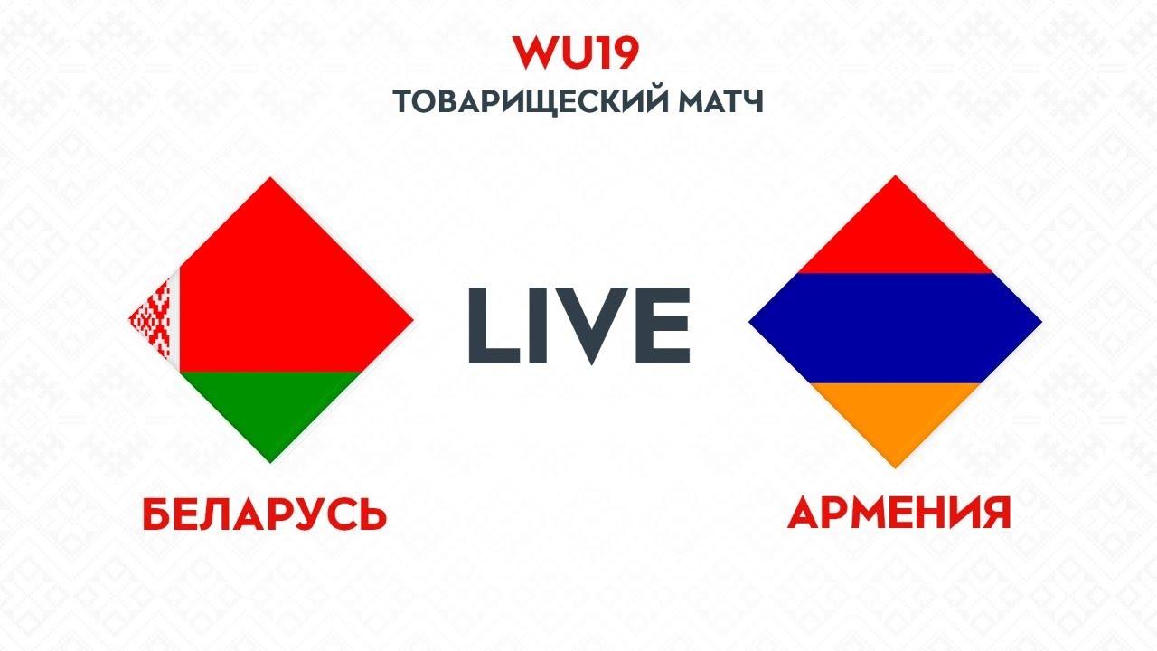 Женский футбол WU19 Беларусь  Армения  Belarus WU19  Armenia WU19