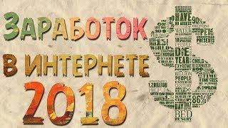 НОВЫЙ ЗАРАБОТОК БЕЗ ВЛОЖЕНИЙ 2018 ОТ 4000 РУБЛЕЙ В ДЕНЬ