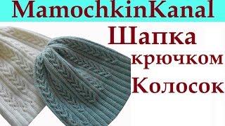 """Шапка с косами крючком """"Колосок"""" (Колоски) Crochet hat"""