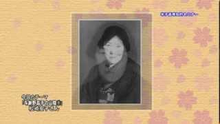 米子高専 知的セミナー:与謝野晶子の山陰①(2012.2) 「米子高専 知的セミ...