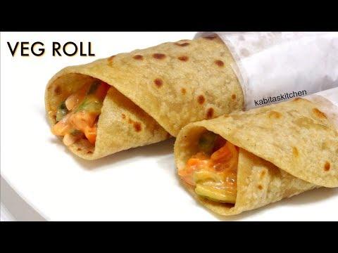 बच्चो के टिफ़िन के लिए वेज रोल | Veg Roll Recipe | Vegetable Frankie | Veg Mayo Roll | Kabitaskitchen