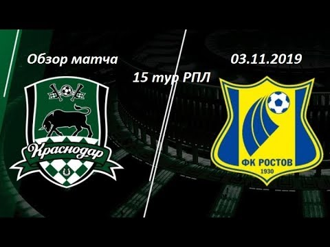 Краснодар - Ростов обзор матча 15 тура РПЛ 03.11.2019
