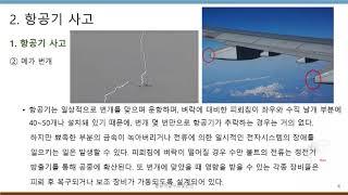 항공객실구조및안전2주 B20 봉유미 사고 여객기