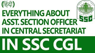 Everything about Asst. Section Officer in Central Secretariat (in Hindi)