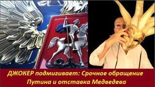 ДЖОКЕР подмигинул: Срочное обращение Путина и отставка Медведева. Что случилось? №  1808