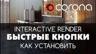 Быстрые кнопки Interactive Render - Corona Render 1.4. Добавляем в 3D Max. Видео урок.