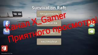 Почти построил Выживаю в Survival on Raft