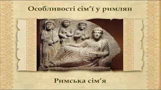 Римська сім'я та виховання дітей в Давньому Римі (укр.)