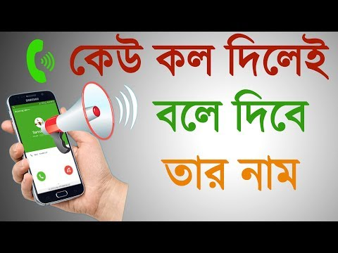 Caller Name Announcer Bangla  Best Android Apps 2018