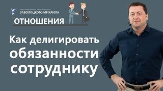 Как делигировать обязанности сотруднику, не будучи уверенным в нём?(Для того что бы выстроить большой и успешный бизнес перед Вами рано или поздно встанет задача делегировани..., 2016-03-29T20:27:02.000Z)