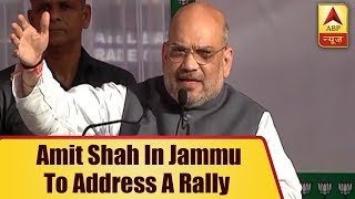 BJP President Amit Shah In Jammu To Address a Rally | ABP News