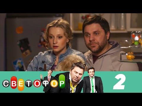 Светофор 1 сезон 2 серия